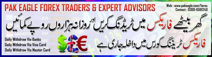 Urdu Forex Guide In Pakistan. Earn 1000 To 5000+ Daily With Forex